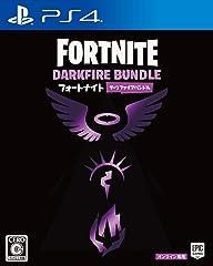 フォートナイト ダークファイアバンドル - PS4