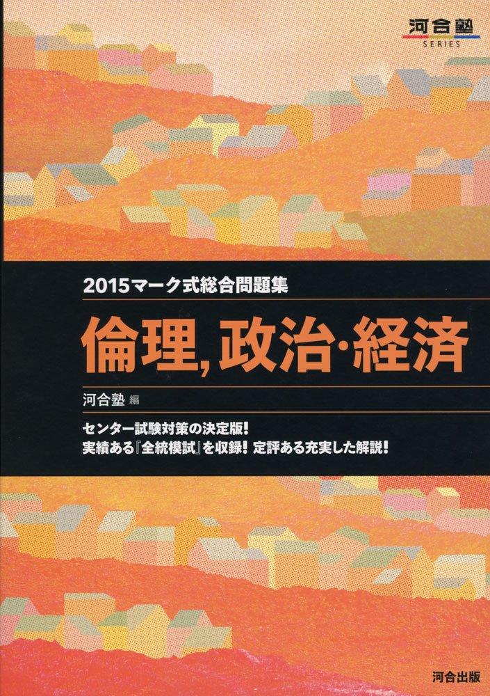 マーク式総合問題集 倫理、政治・経済 2015年 (河合塾シリーズ)