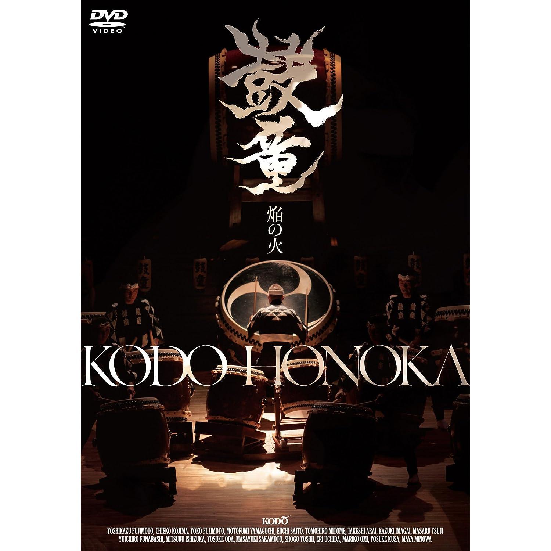 Kodo – 鼓童 焔の火 Honoka