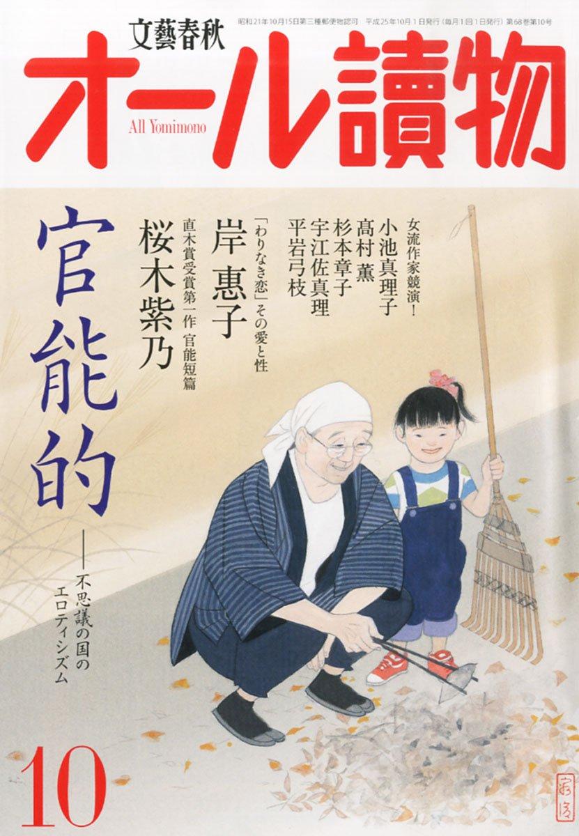 Amazon.co.jp: オール讀物 2013...