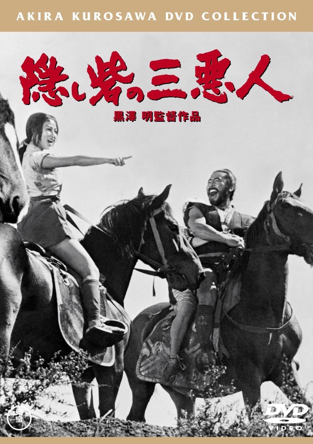 隠し砦の三悪人(1958)