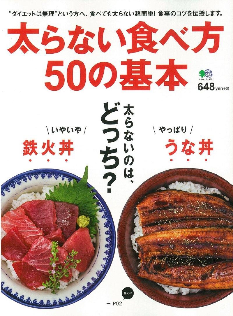 『太らない食べ方50の基本』(篠原絵里佳 著)をamazonで見る»
