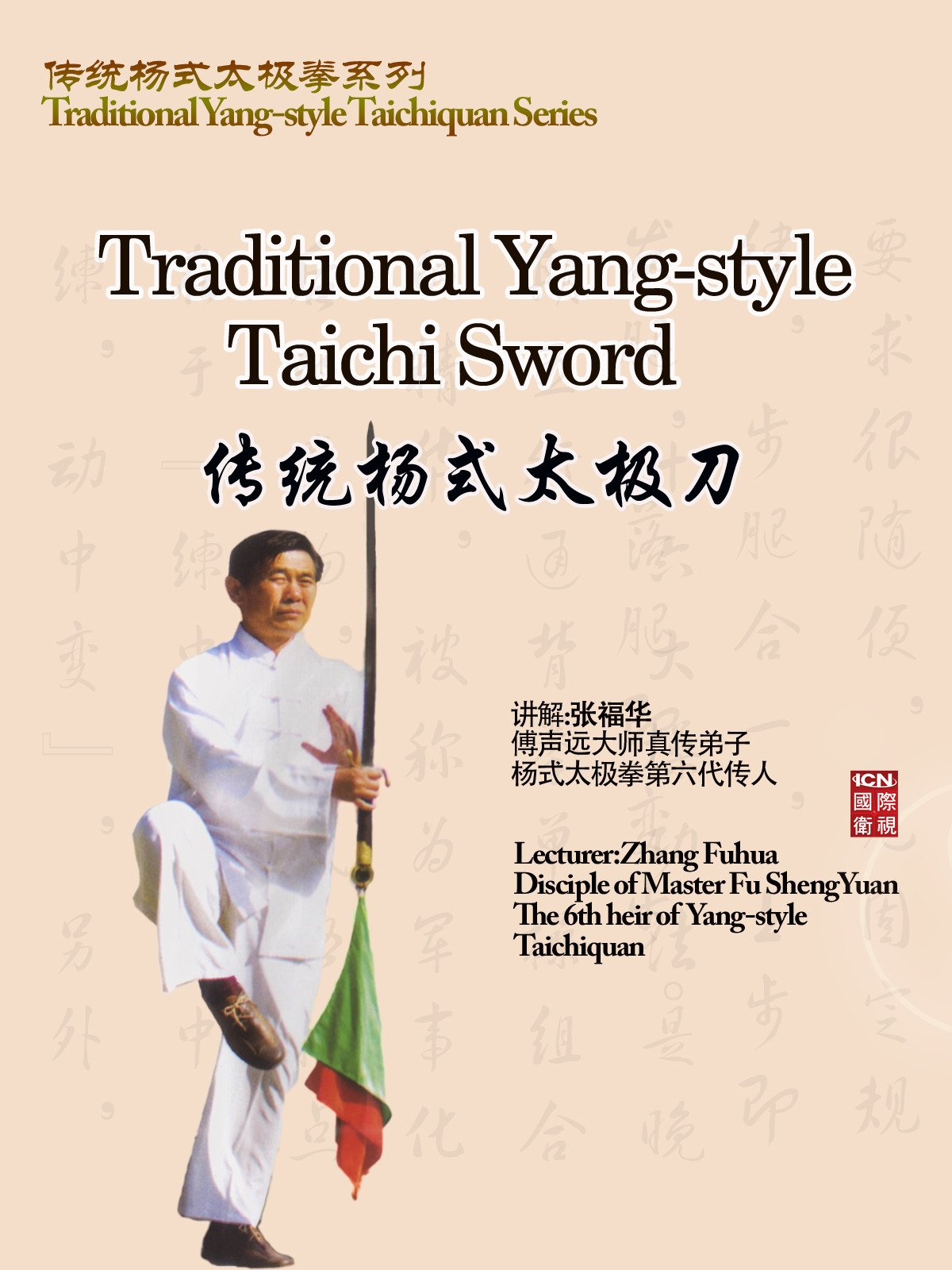 Traditional Yang-style Taichiquan Series-Traditional Yang-style Taichi Sword