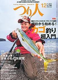 つり人 2012年 12月号 [雑誌]