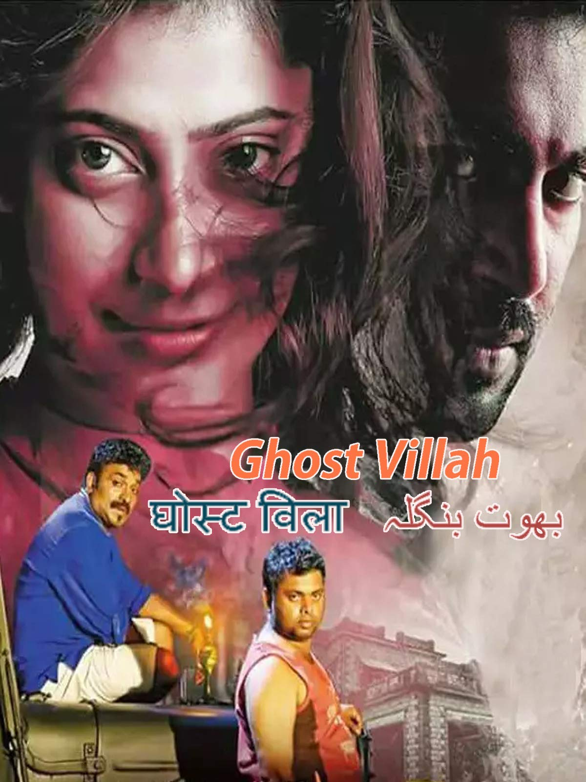 Ghost Villa on Amazon Prime Instant Video UK