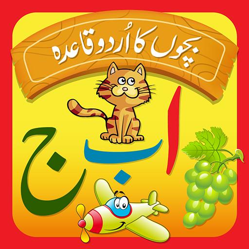 kids-urdu-qaida