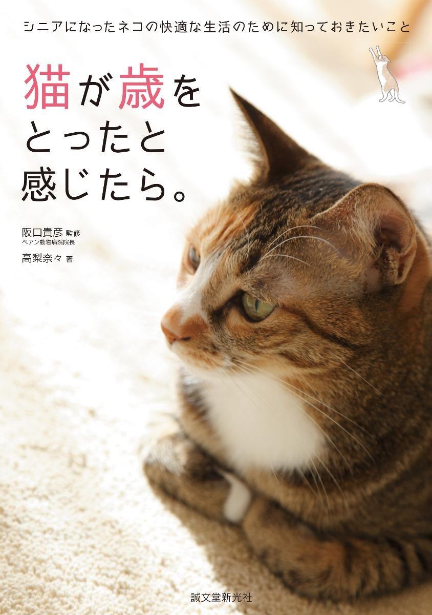 猫が歳をとったと感じたら。: シニアになったネコの快適な生活のために知っておきたいこと