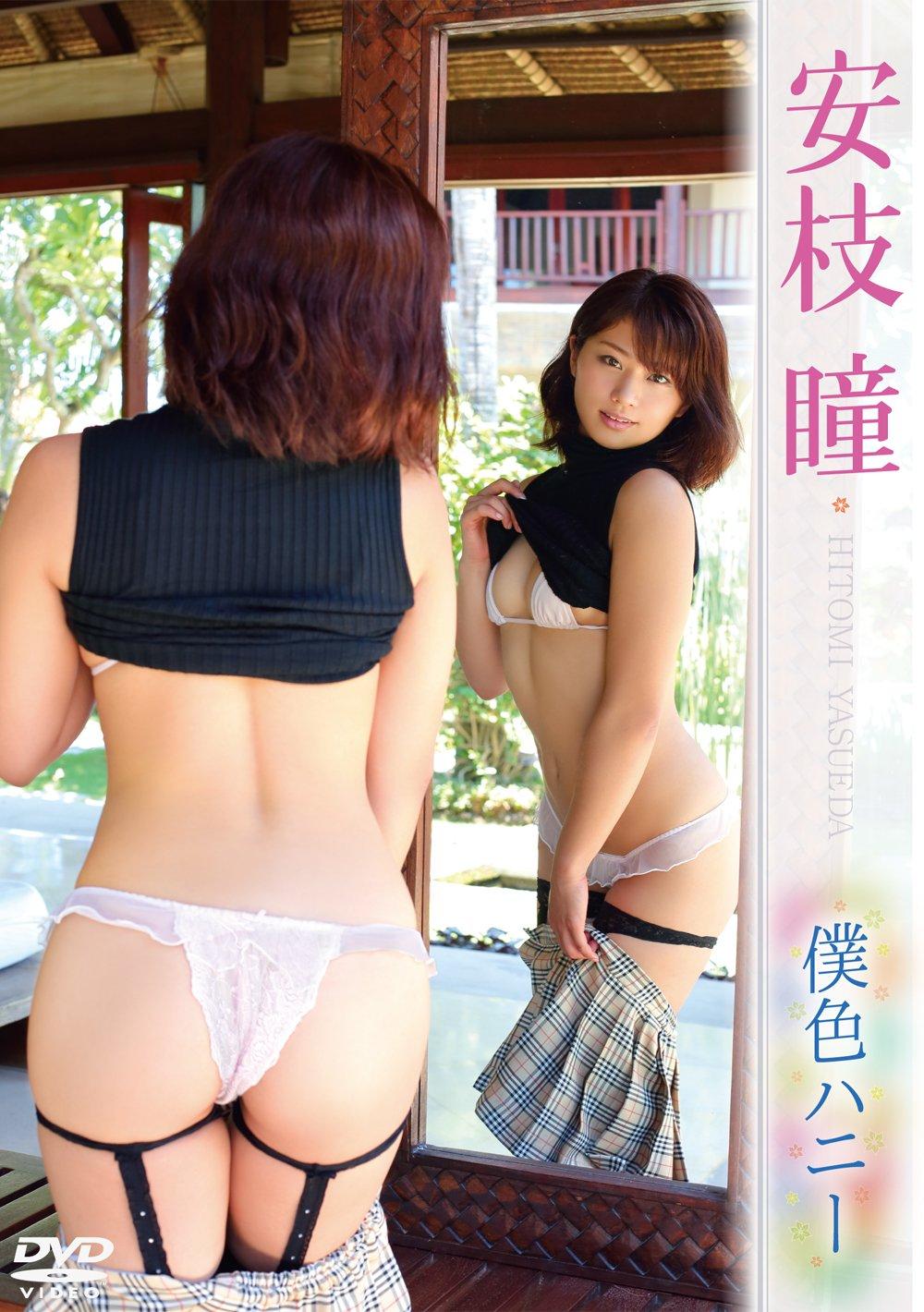 安枝瞳 DVD ≪僕色ハニー≫ (2015/06/18)