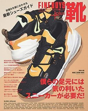 FINEBOYS+plus 靴 vol.13 [僕らの足元には気の利いたスニーカーが必要だ!] (HINODE MOOK 558)