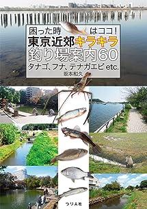 困った時はココ! 東京近郊キラキラ釣り場案内60 タナゴ、フナ、テナガエビ etc