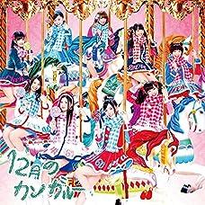 12月のカンガルー (CD+DVD) (Type-A) (初回盤)