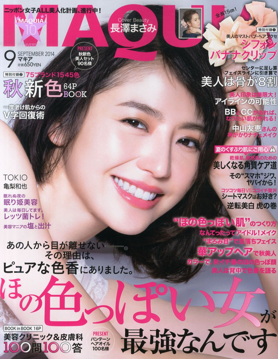 MAQUIA (マキア) 2014年 09月号 [雑誌]
