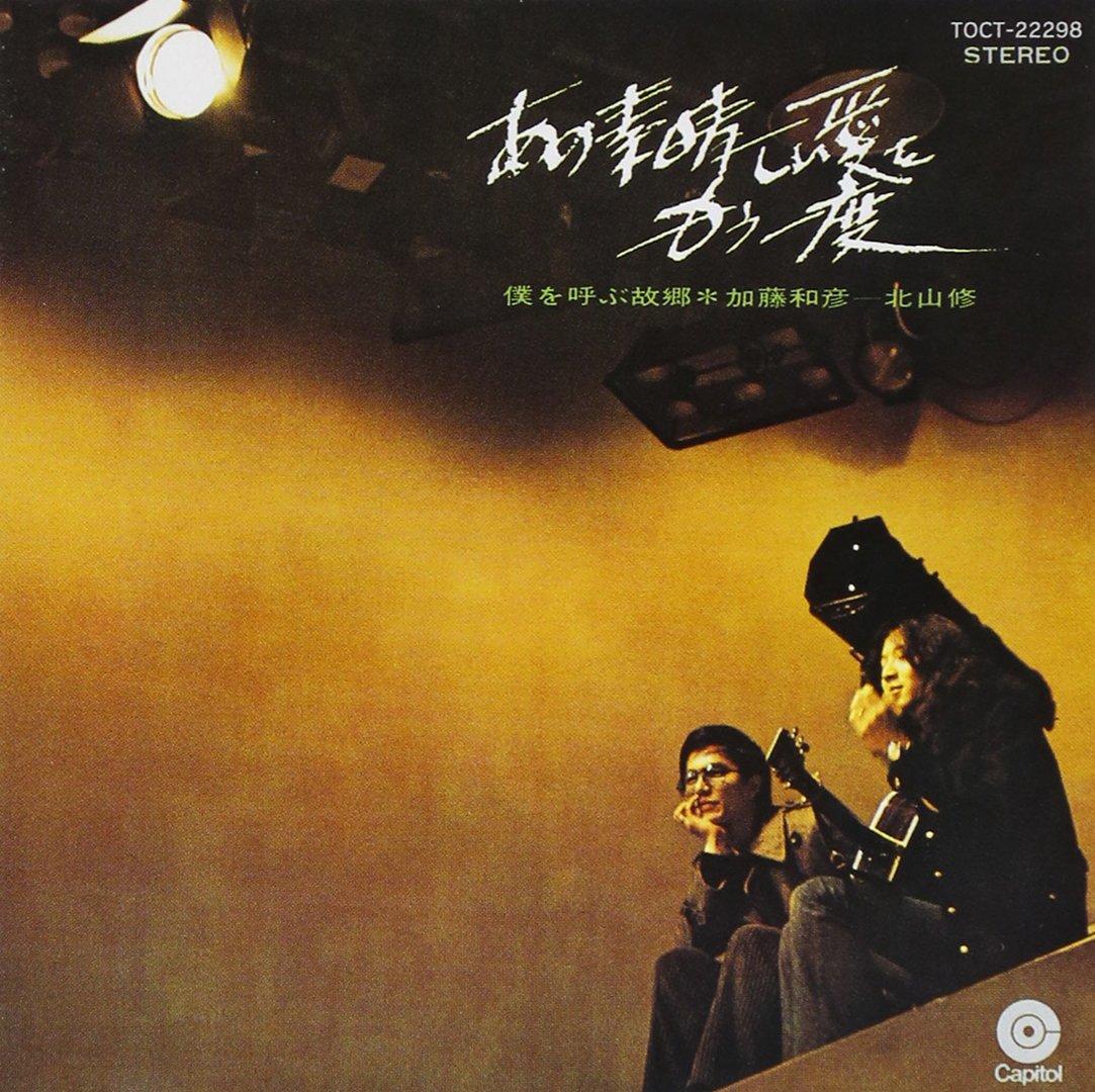 加藤和彦と北山修/あの素晴しい愛をもう一度 (CDシングル)