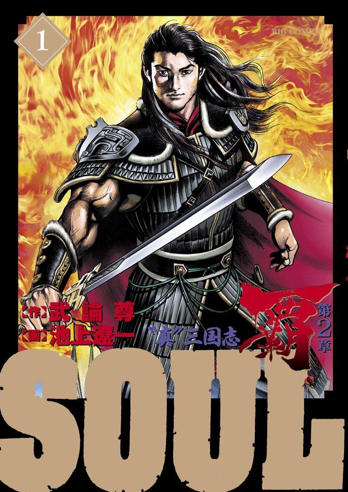 Soul 覇 第2章 コミック 1-3巻セット (ビッグ コミックス)