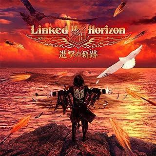 心臓を捧げよ!(Linked Horizon)