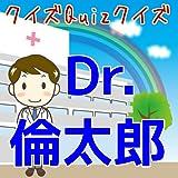 クイズ Dr.倫太郎