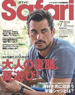 Safari(サファリ) 2019年 07 月号 [大人の夏服、夏遊び!/デビッド・ギャンディ]