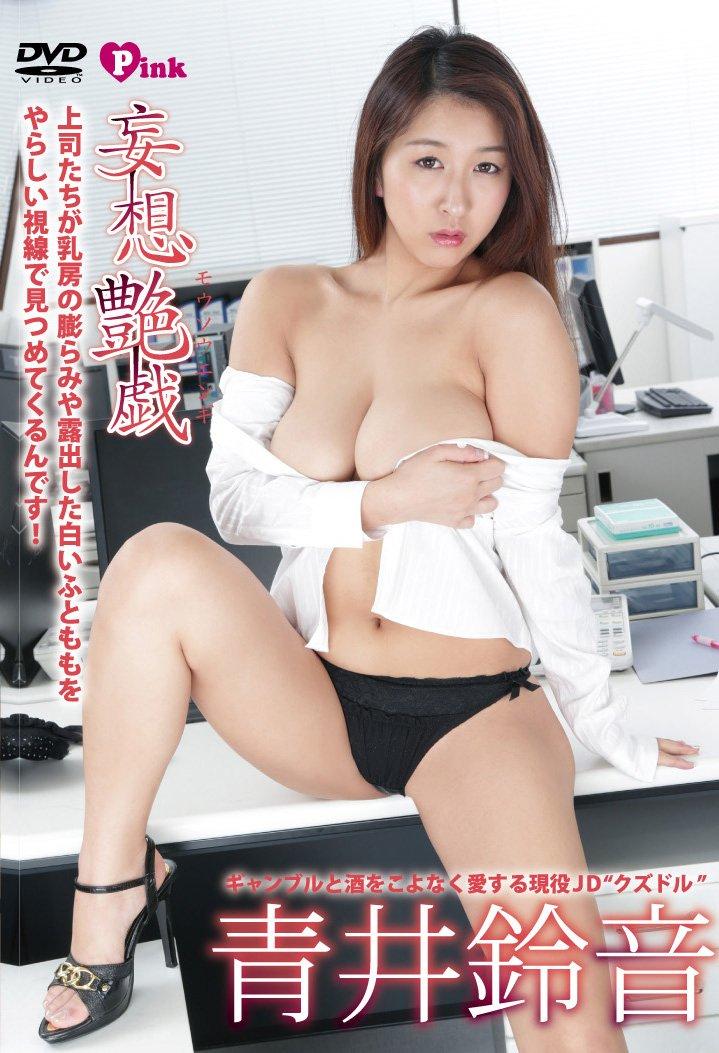 青井鈴音 妄想艶戯 [DVD]  [アダルト]