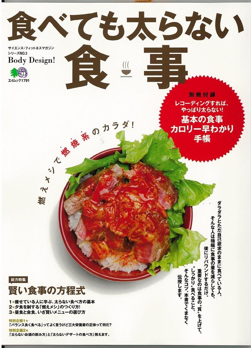 食べても太らない食事 (エイムック 1791 サイエンス・フィットネスマガジンシリーズ NO.) »