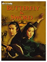 Wu Tang Collection: Butterfly and Sword