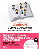 Androidプログラミングの教科書