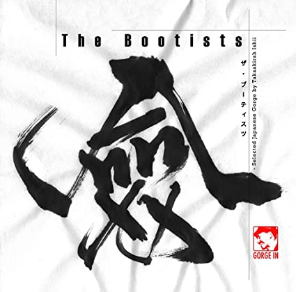 V.A. / 僉 (The Bootists) - Selected Japanese Gorge by Takaakirah Ishii