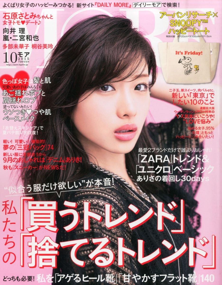 MORE(モア) 2015年 10 月号 [雑誌]