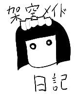 架空メイド日記