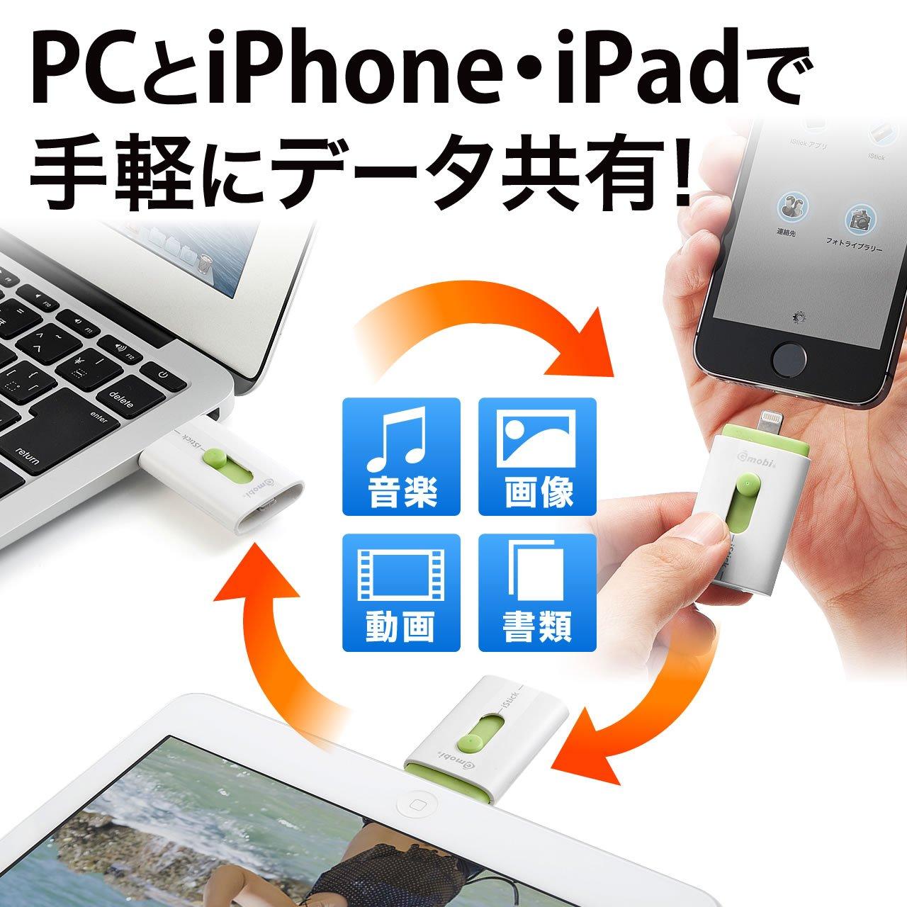 LightningUSBメモリ iPhone6 6Plus iPad Air 対応 8GB Gmobi iStick 600-IPL8GN