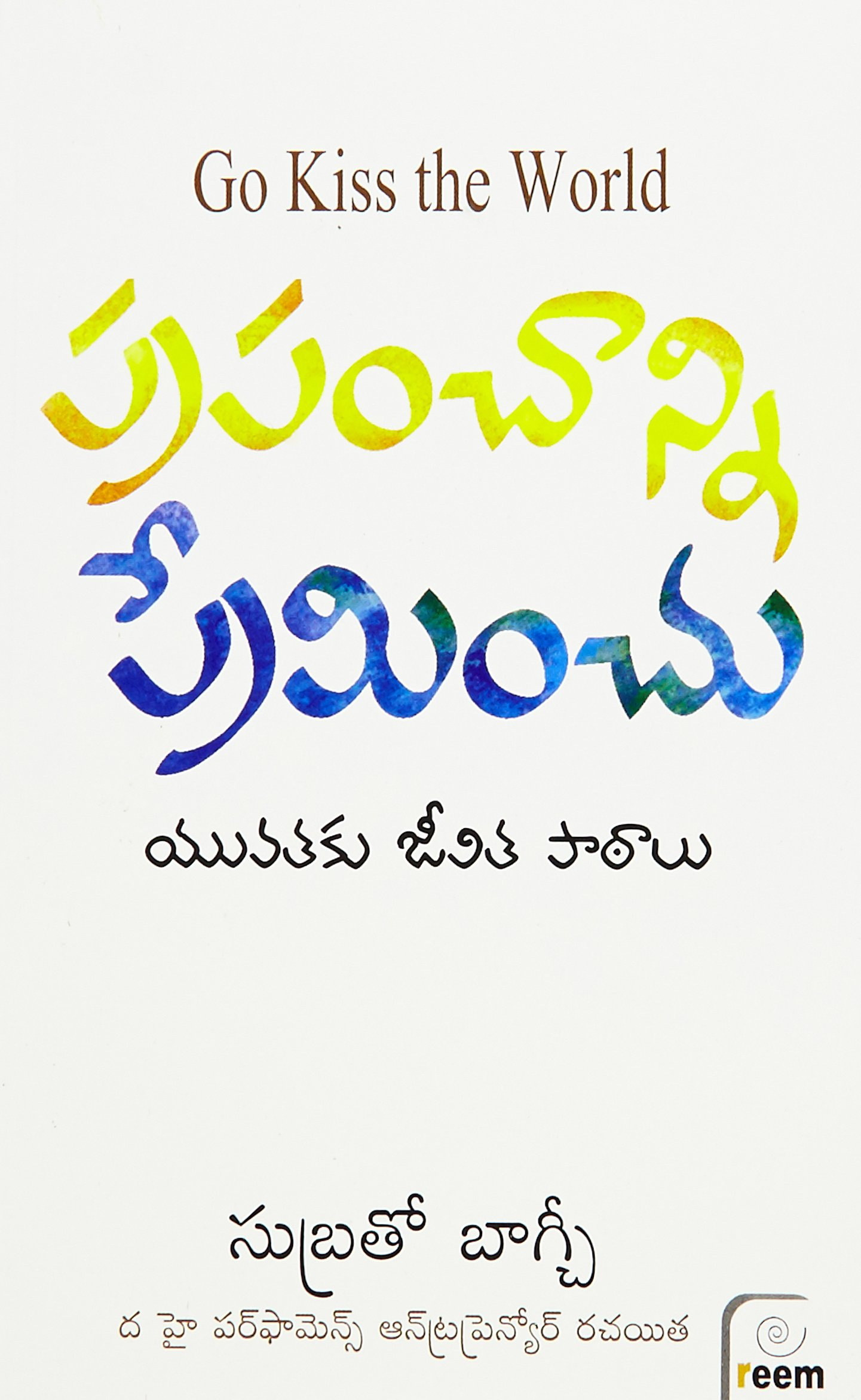 Buy Go Kiss The World (telugu) Pb Book Online At Low Prices In India  Go  Kiss The World (telugu) Pb Reviews & Ratings  Amazon