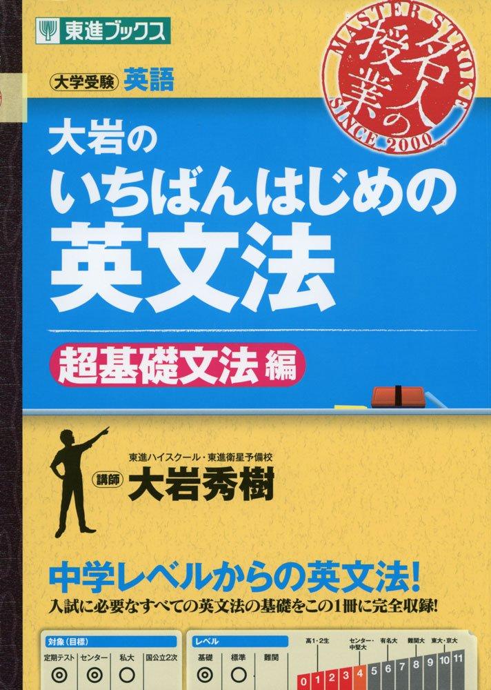大岩の いちばんはじめの英文法 [超基礎文法編]