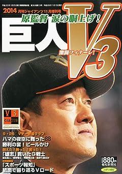 "4連覇に赤信号「史上""最弱""巨人」"