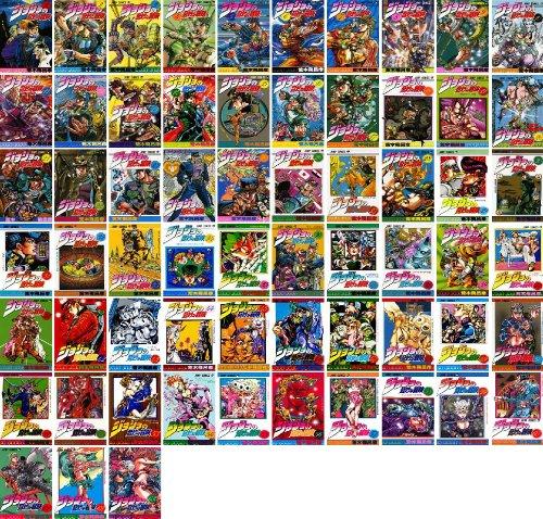 ジョジョの奇妙な冒険 全63巻完結セット (ジャンプ・コミックス)