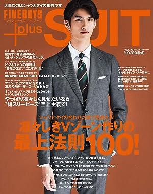 FINEBOYS+plus SUIT vol.32 [凛々しきVゾーン作りの最上法則100!]