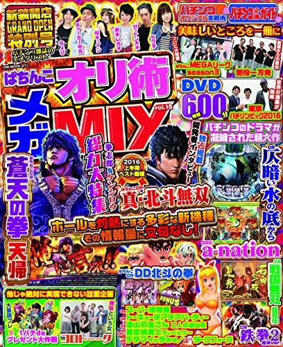 ぱちんこオリ術メガMIX vol.18 (GW MOOK 271)