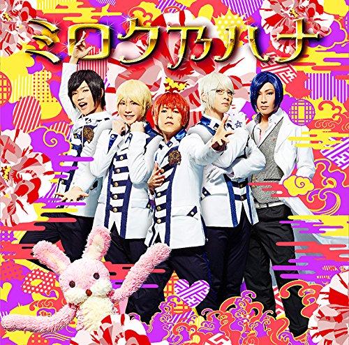 ミロク乃ハナ(初回限定盤A)(DVD付)
