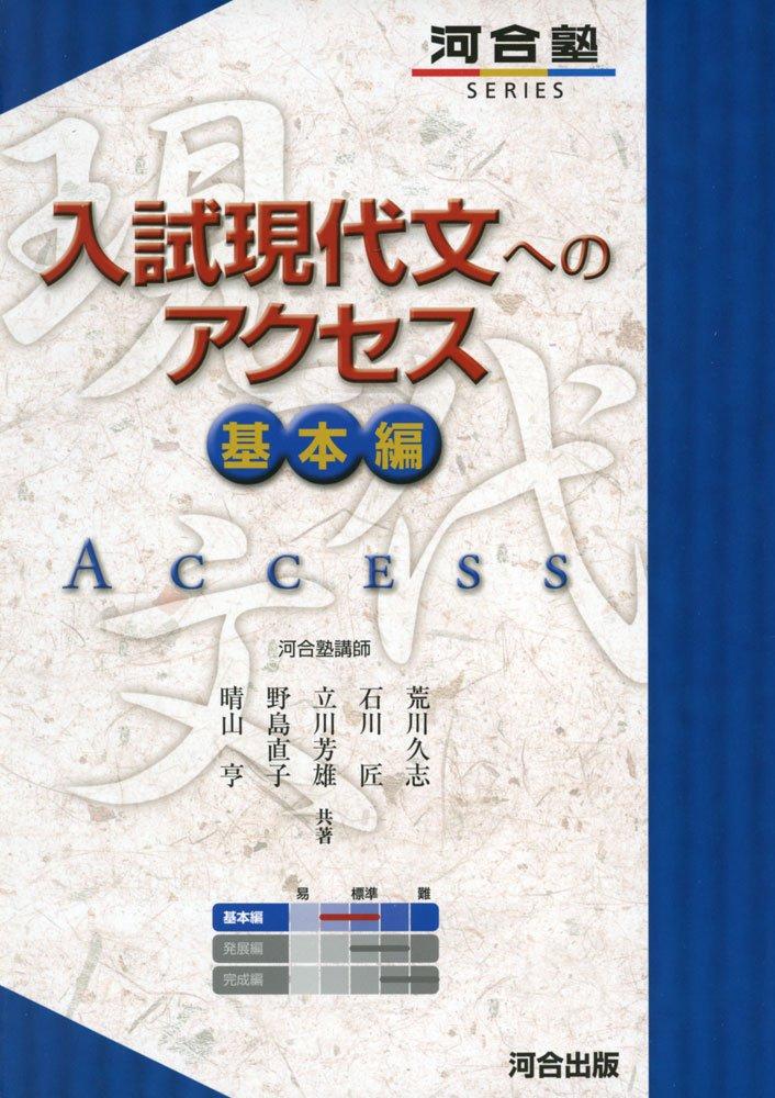 入試現代文へのアクセス 基本編