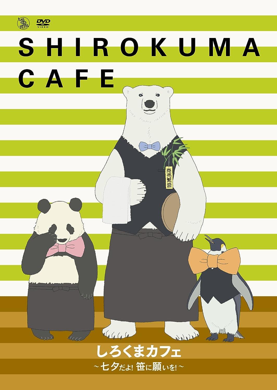 『しろくまカフェ』の声優|リアルなのに個性的 不思議な動物たちを演じた声優たちの素顔と本音は?