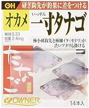 OWNER(オーナー) 茶 一寸タナゴ オカメ フック 釣り針