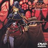クイーンエメラルダス VOL.4「サイレンの女神」 [DVD]