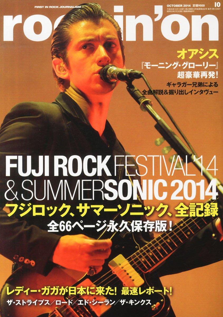 rockin'on (ロッキング・オン) 2014年 10月号