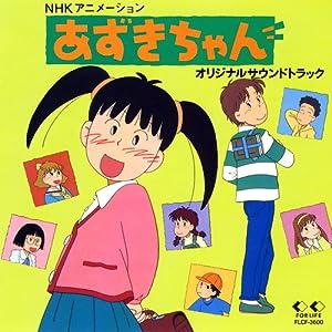 あずきちゃん - オリジナル・サウンドトラック