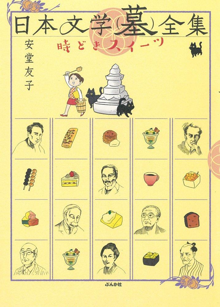 日本文学(墓)全集