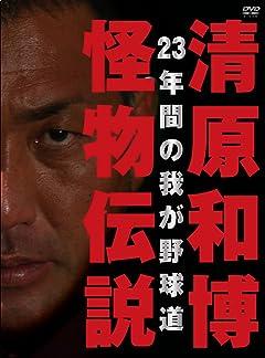 清原和博と落合博満「恩讐28年重大事件」 vol.1