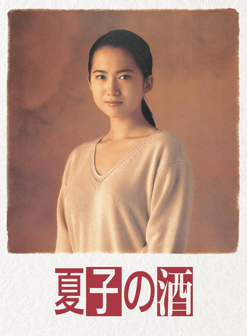 和久井映見の画像 p1_35