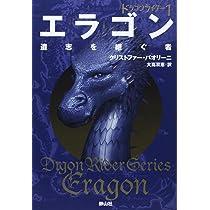ドラゴンライダー(1)エラゴン遺志を継ぐ者