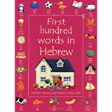 First Hundred Words in Hebrew (Usborne First Hundred Words)by Kirsteen Rogers