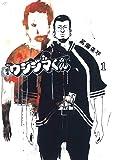 製品画像: Amazon: 闇金ウシジマくん(1) (ビッグコミックス) [Kindle版]: 真鍋昌平