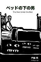 ベッドの下の男