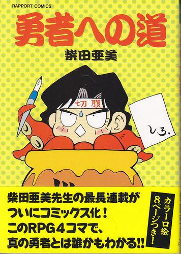勇者への道 (ラポートコミックス)